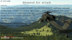 Advanced Air Attack